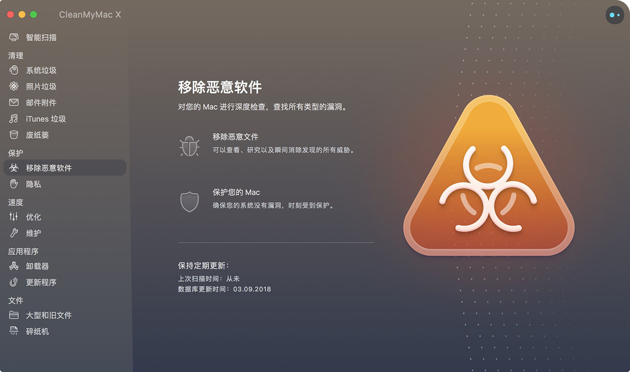 CleanMyMac X 4.5.1 强大的mac系统清理工具-马克喵