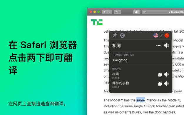 Mate Translate 6.2.1 多国语言即时翻译工具-马克喵