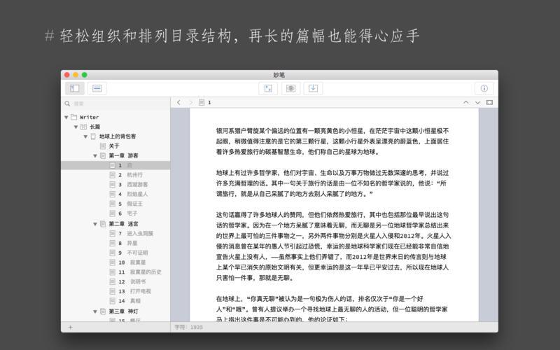 WonderPen 1.7.7(妙笔) Mac文本编辑器-马克喵