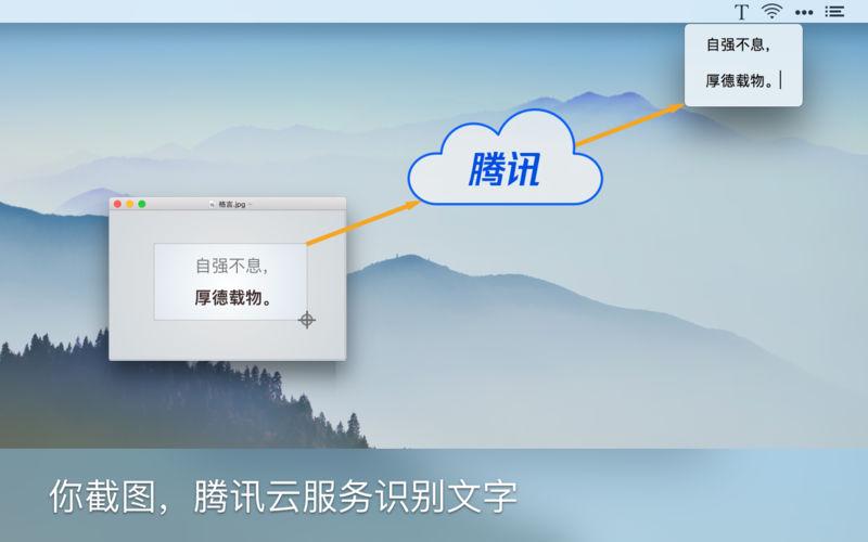 iText Mac 1.6.6 高级版 – OCR截图识字-马克喵